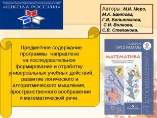 Авторы: М.И. Моро, М.А. Бантова, Г.В. Бельтюкова, С.И. Волкова, С.В. Степанов