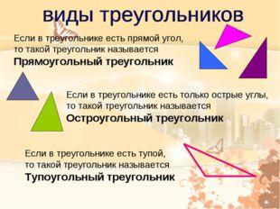 Если в треугольнике есть прямой угол, то такой треугольник называется Прямоуг