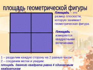Площадь – это размер плоскости, которую занимает геометрическая фигура. Площа
