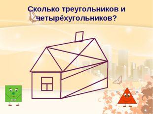 Сколько треугольников и четырёхугольников?