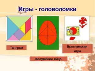Игры - головоломки Танграм Колумбово яйцо Вьетнамская игра