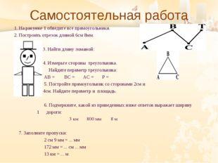 Самостоятельная работа 1. На рисунке 1 обведите все прямоугольники. 2. Постро