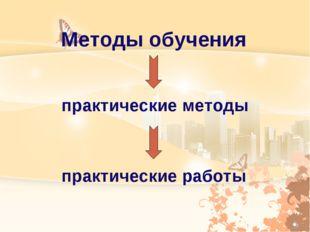 Методы обучения практические методы практические работы
