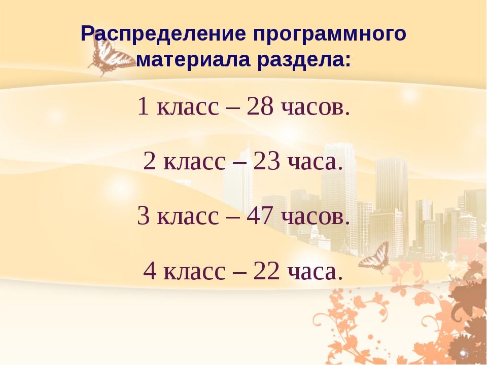 Распределение программного материала раздела: 1 класс – 28 часов. 2 класс – 2...