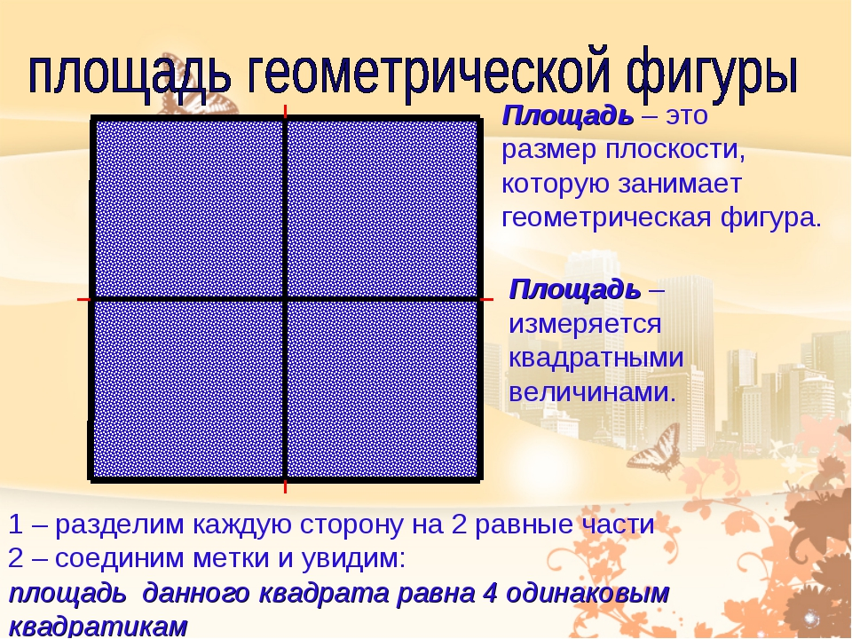 Площадь – это размер плоскости, которую занимает геометрическая фигура. Площа...
