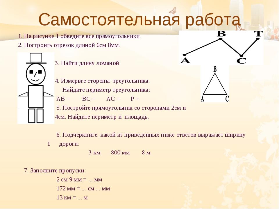 Самостоятельная работа 1. На рисунке 1 обведите все прямоугольники. 2. Постро...