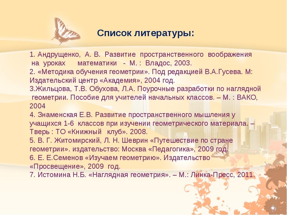 Список литературы: 1. Андрущенко, А. В. Развитие пространственного воображени...