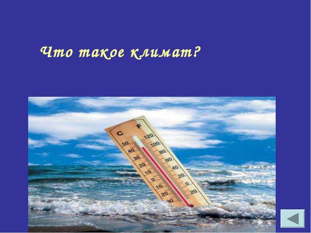 Что такое климат?
