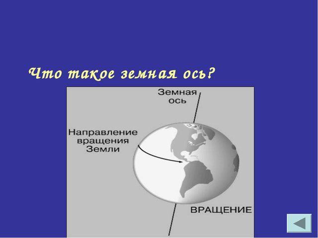 Что такое земная ось?