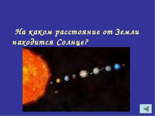 На каком расстояние от Земли находится Солнце?
