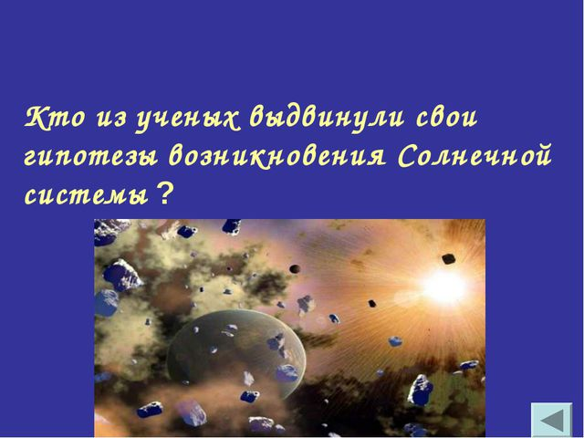 Кто из ученых выдвинули свои гипотезы возникновения Солнечной системы ?
