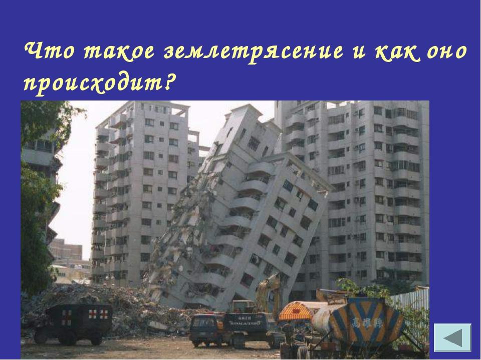 Что такое землетрясение и как оно происходит?