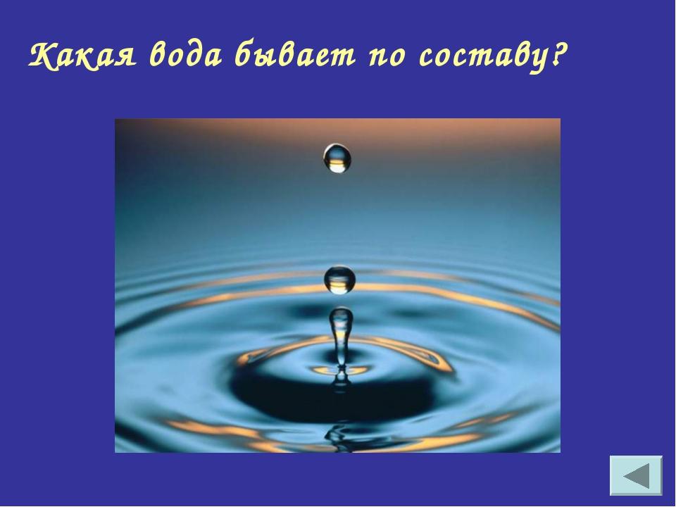 Какая вода бывает по составу?