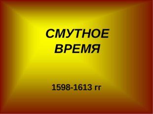 СМУТНОЕ ВРЕМЯ 1598-1613 гг
