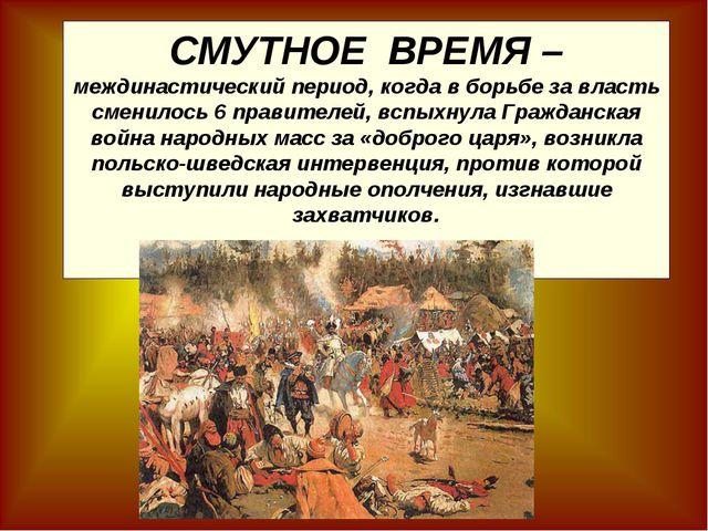 СМУТНОЕ ВРЕМЯ – междинастический период, когда в борьбе за власть сменилось 6...