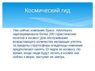 Уже сейчас компания Space Adventures зарезервировала более 200 туристических
