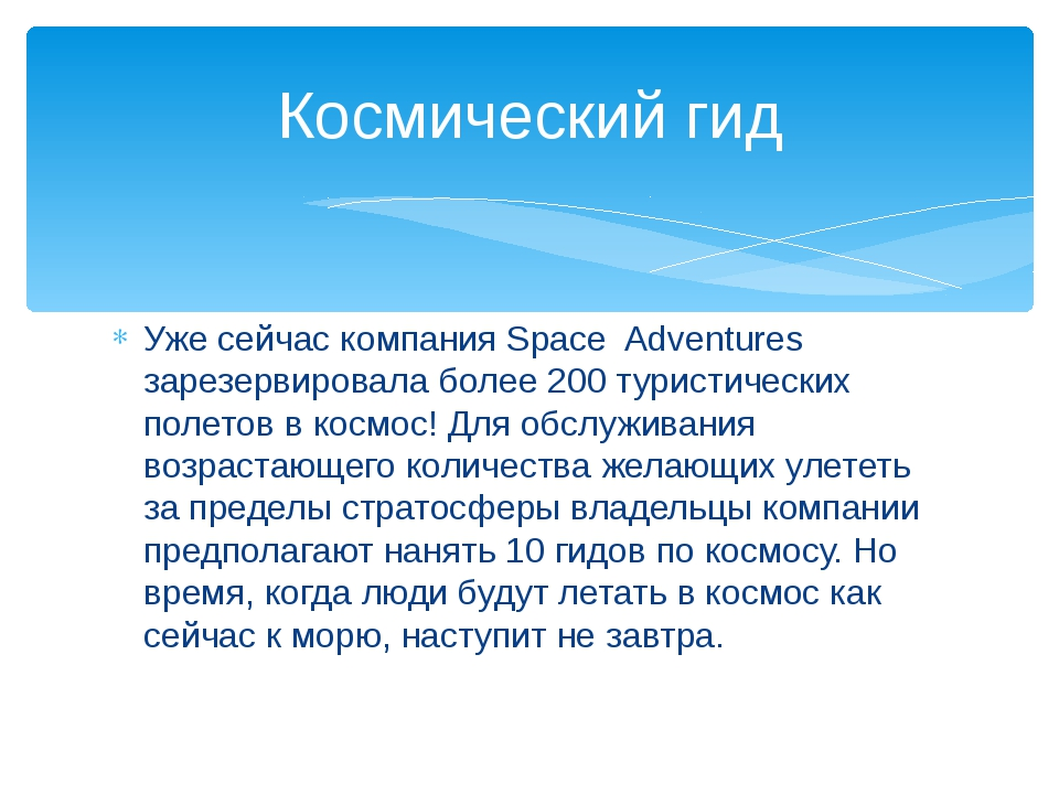 Уже сейчас компания Space Adventures зарезервировала более 200 туристических...
