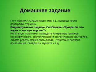 Домашнее задание По учебнику А.А.Каменского, пар 4.1., вопросы после параграф