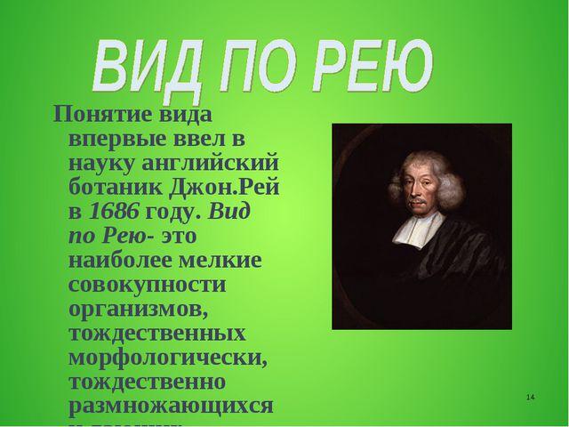 * Понятие вида впервые ввел в науку английский ботаник Джон.Рей в 1686 году....