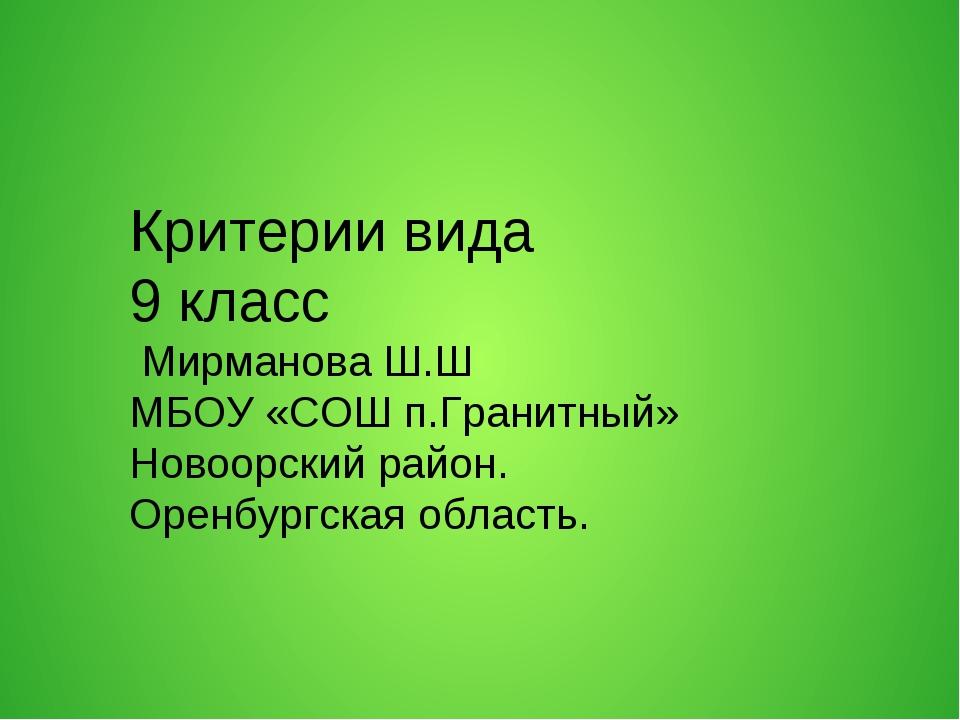 Критерии вида 9 класс Мирманова Ш.Ш МБОУ «СОШ п.Гранитный» Новоорский район....