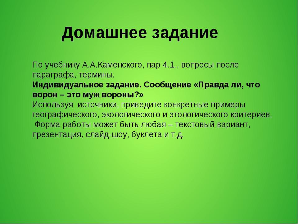 Домашнее задание По учебнику А.А.Каменского, пар 4.1., вопросы после параграф...