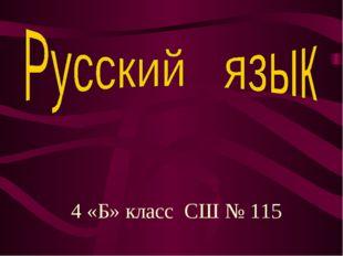 4 «Б» класс СШ № 115