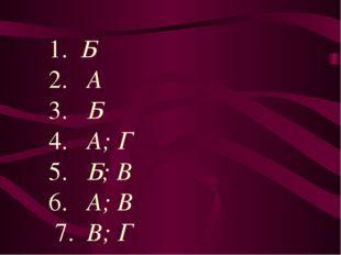 1. Б 2. А 3. Б 4. А; Г 5. Б; В 6. А; В 7. В; Г