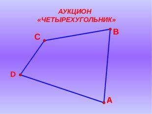 АУКЦИОН «ЧЕТЫРЕХУГОЛЬНИК» В С А D