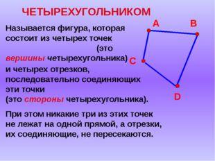 ЧЕТЫРЕХУГОЛЬНИКОМ Называется фигура, которая состоит из четырех точек (это ве