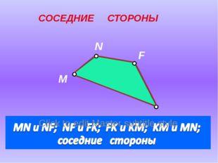 M N F СОСЕДНИЕ СТОРОНЫ