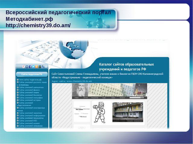 Всероссийский педагогический портал Методкабинет.рф http://chemistry39.do.am/