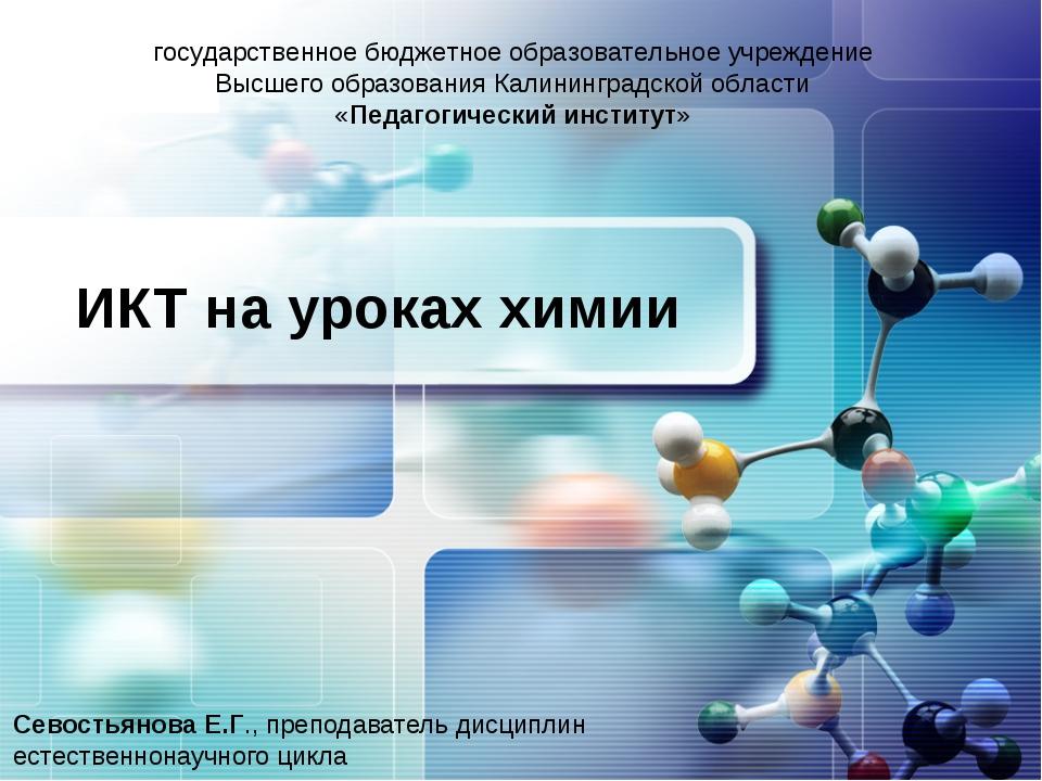 Севостьянова Е.Г., преподаватель дисциплин естественнонаучного цикла ИКТ на у...