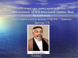 «Великий сын казахского народа» (Жизненный путь и вокальная лирика Абая Куна