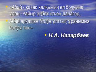 «Абай - қазақ халқының ел болуына ұлан - ғайыр еңбек еткен данагер, Абай әрқа