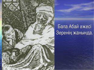 Бала Абай әжесі Зеренің жанында.