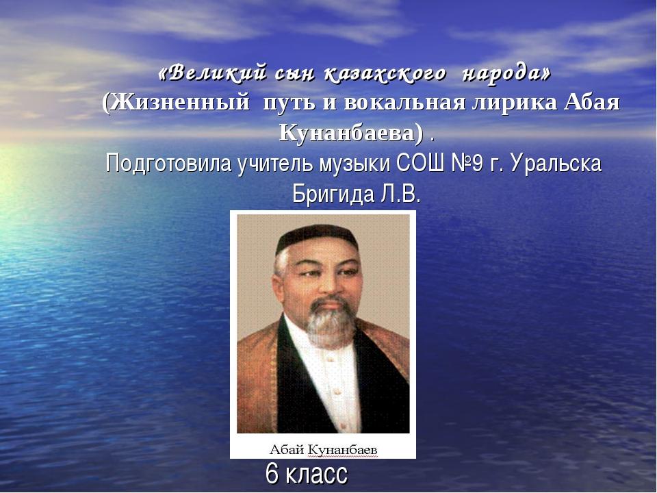 «Великий сын казахского народа» (Жизненный путь и вокальная лирика Абая Куна...