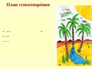 1) Жизнь гордых пальм в пустыне. 2) Обращение пальм к Богу. 3) Появление кар