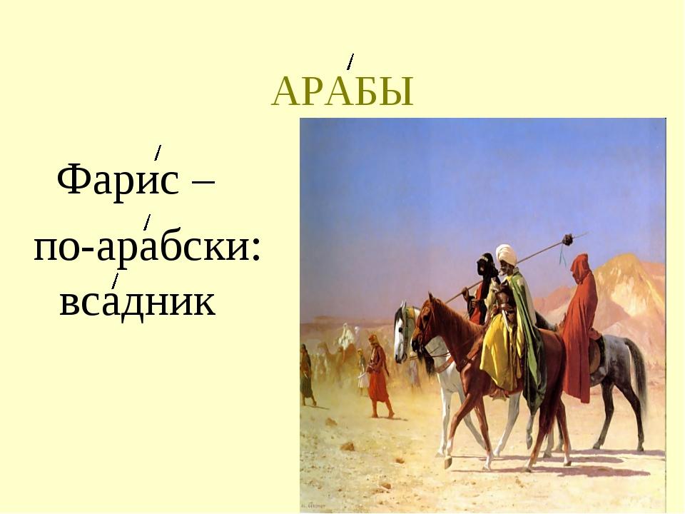 АРАБЫ Фарис – по-арабски: всадник