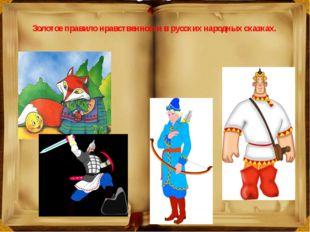Золотое правило нравственности в русских народных сказках.