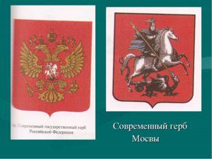 Современный герб Мосвы