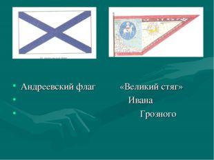 Андреевский флаг «Великий стяг» Ивана Грозного