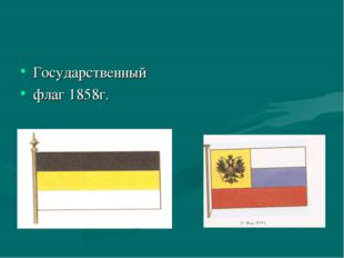 Государственный флаг 1858г.