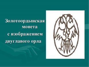 Золотоордынская монета с изображением двуглавого орла