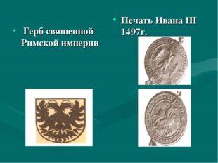 Герб священной Римской империи Печать Ивана III 1497г.
