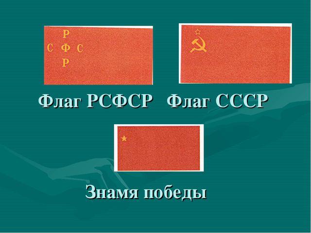 Флаг РСФСР Флаг СССР Знамя победы
