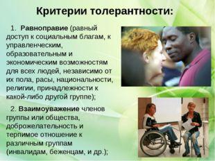 Критерии толерантности:  Равноправие (равный доступ к социальным благам, к у