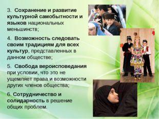 3. Сохранение и развитие культурной самобытности и языков национальных меньш