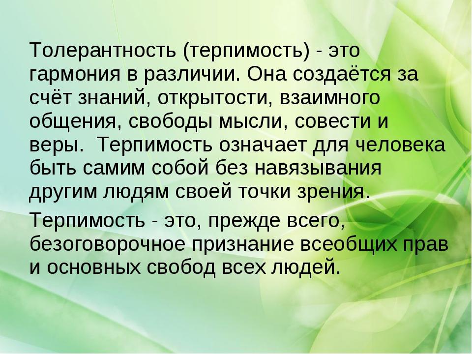 Толерантность (терпимость) - это гармония в различии. Она создаётся за счёт з...
