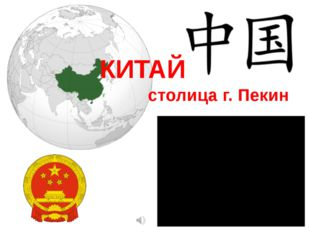 КИТАЙ столица г. Пекин