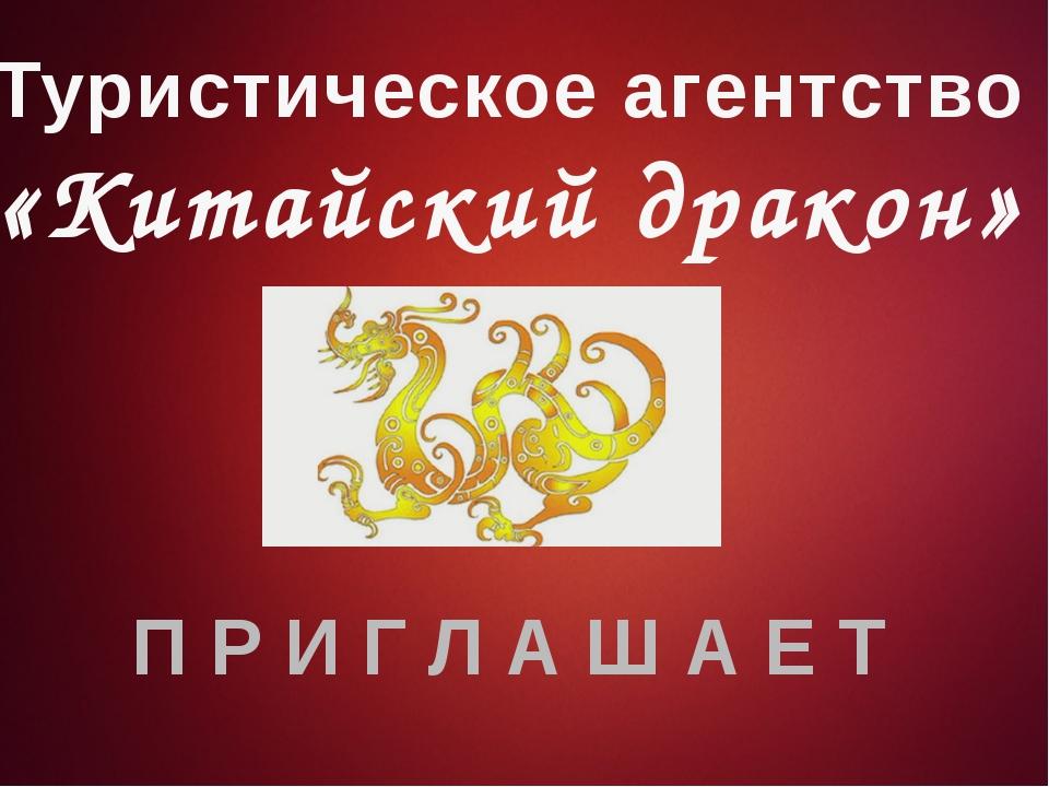 Туристическое агентство «Китайский дракон» П Р И Г Л А Ш А Е Т